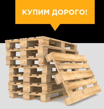 Поддоны, паллеты купить и продать по выгодным ценам в СПб